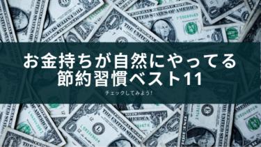 お金持ちになる人が自然にやってる節約習慣ベスト11